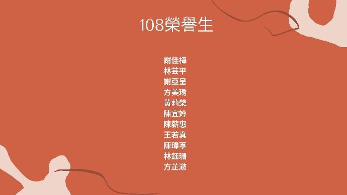 108榮譽生