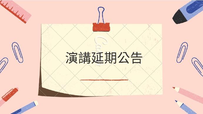 【延期】原定11/24許凱傑所長演講,因臨時陳抗活動,延至12/1