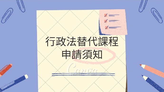 申請行政法替代課程之說明