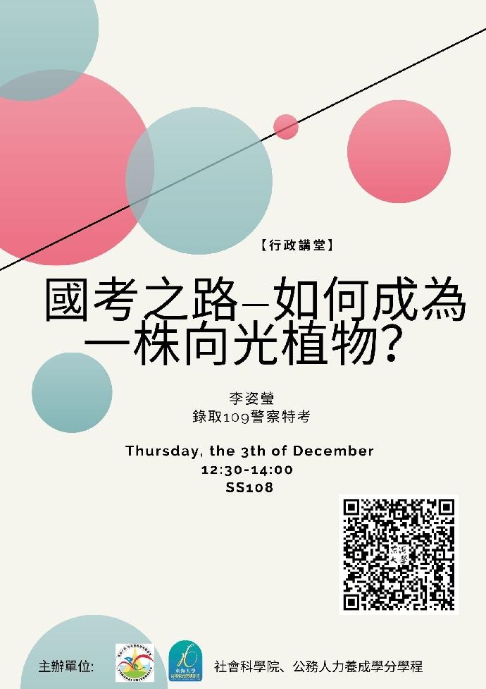 【行政講堂】12/3(四)國考上榜經驗分享-李姿瑩