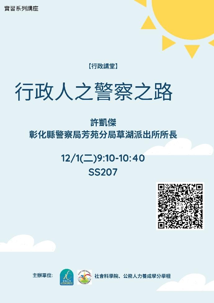 【行政講堂】11/24(二)行政人之警察之路