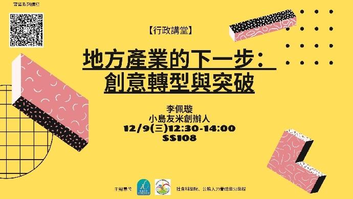 【行政講堂】12/9(三)地方產業的下一步:創意轉型與突破