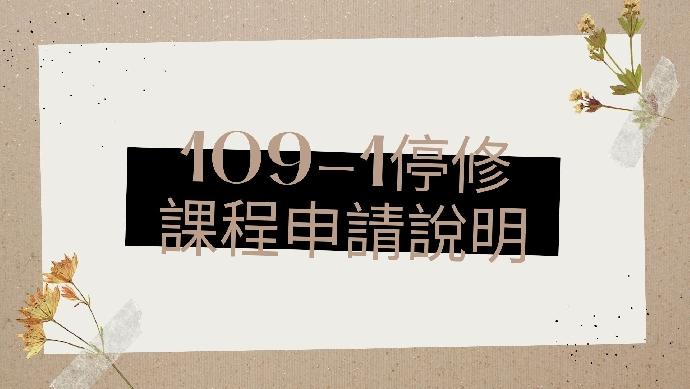 109-1停修課程申請說明