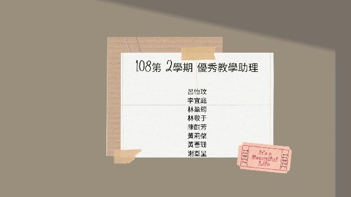 108第 2學期 優秀教學助理