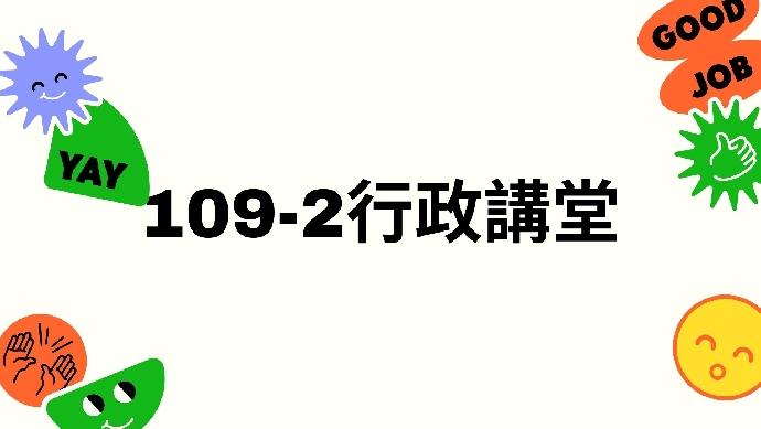 109-2行政講堂