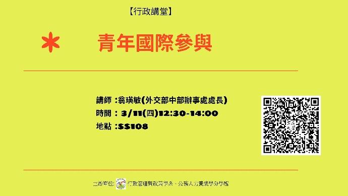 【行政講堂】3/11,青年國際參與,翁瑛敏(外交部中部辦事處處長)