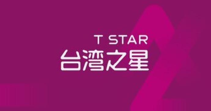 台灣之星 2021 T STAR行銷接班人實習招募開跑!