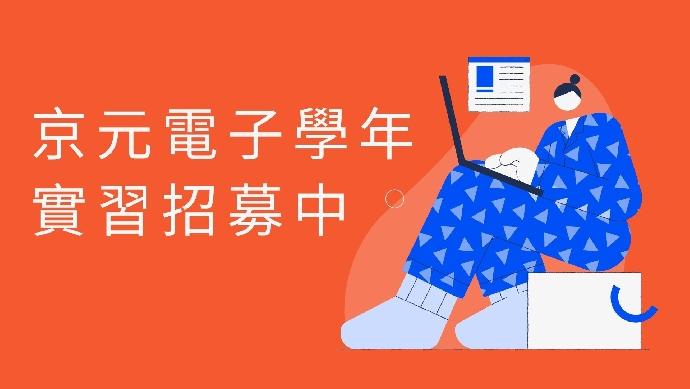 京元電子學年實習招募中