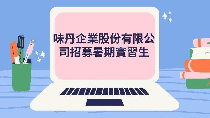 味丹企業股份有限公司招募暑期實習生