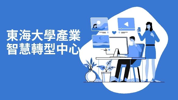 東海大學產業智慧轉型中心-數位行銷人員(實習生)