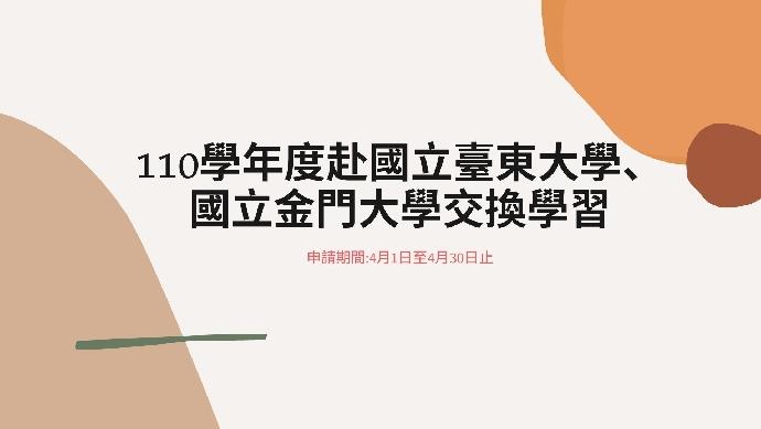 甄選本校學生110學年度赴國立臺東大學、國立金門大學交換學習有關事宜