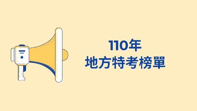 110地方特考榜單