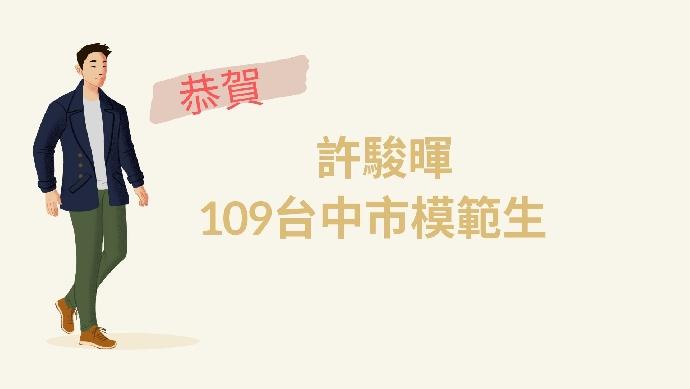 109台中市模範生