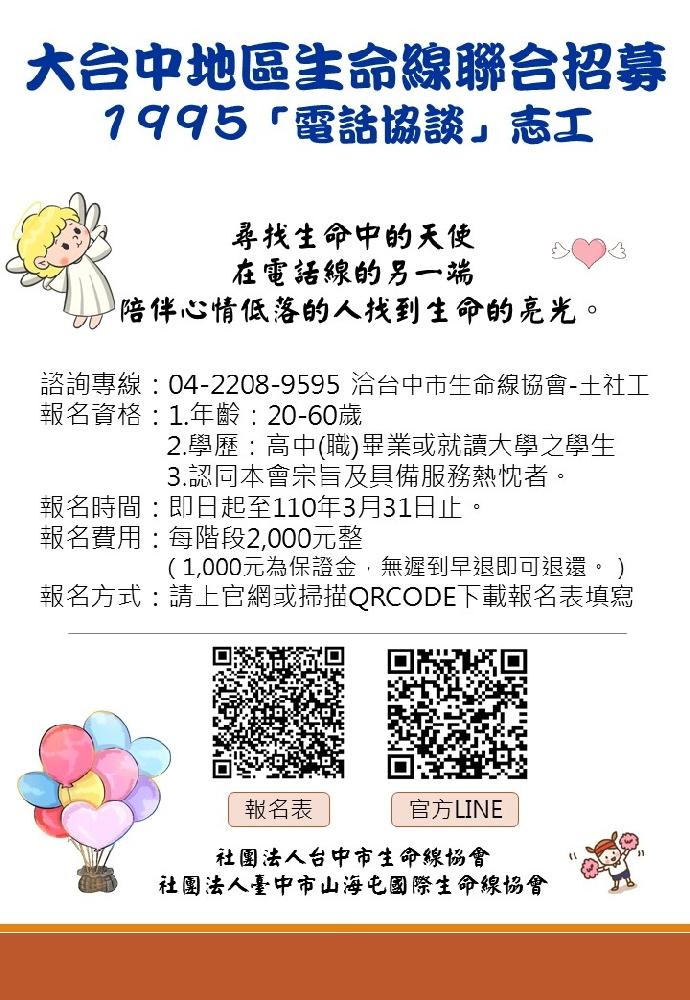 台中市生命線協會電話協談志工