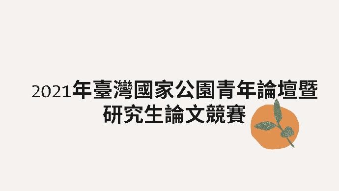 「2021年臺灣國家公園青年論壇暨研究生論文競賽」