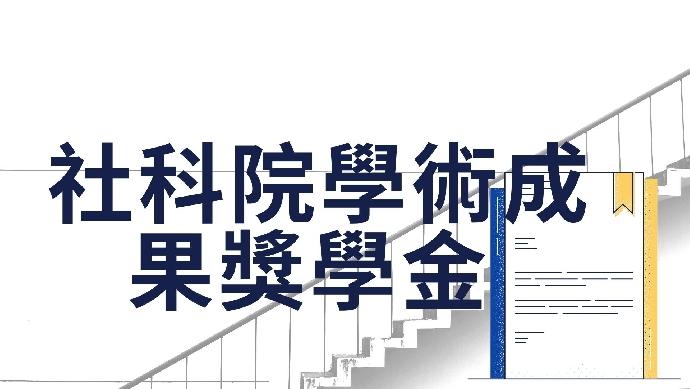 【獎學金】 社科院學術成果獎學金