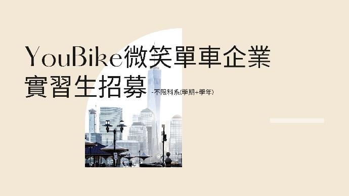 YouBike微笑單車企業實習生招募