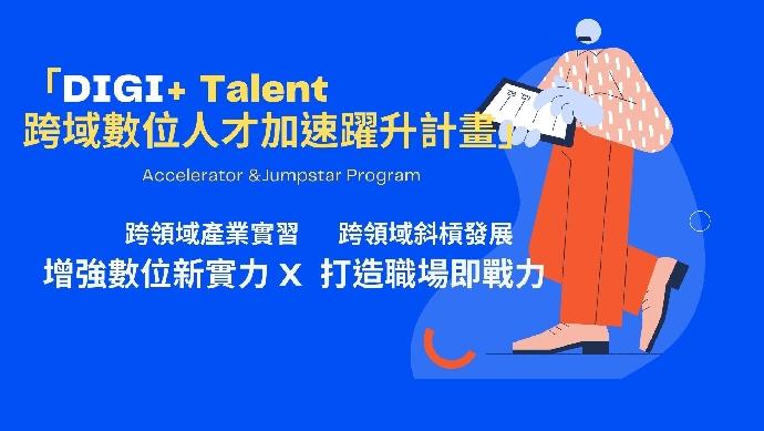 經濟部工業局「DIGI+ Talent跨域數位人才加速躍升計畫」暨「TCA人才循環交流推動計畫」