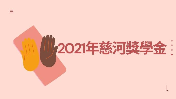 2021年慈河獎學金