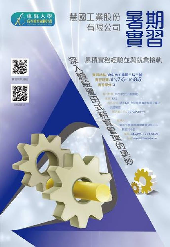 Toyota汽車零件製造大廠-慧國工業股份有限公司