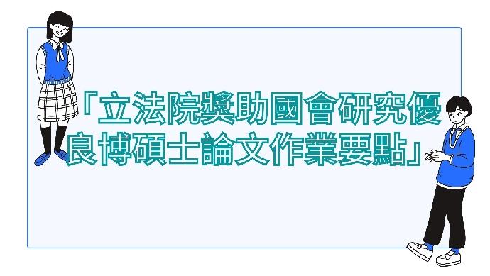 立法院獎助國會研究優良博碩士論文