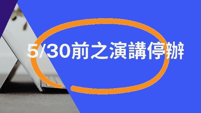 【緊急公告】因疫情影響,5/30前之演講停辦