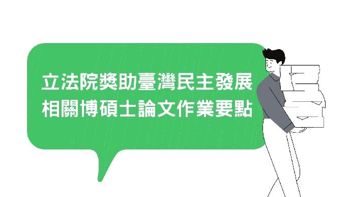 「立法院獎助臺灣民主發展相關博碩士論文作業要點」