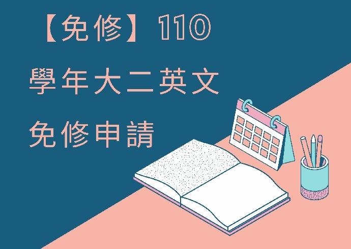 【免修】110 學年大二英文免修申請