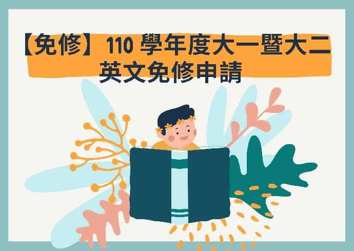 【免修】110 學年度大一暨大二英文免修申請