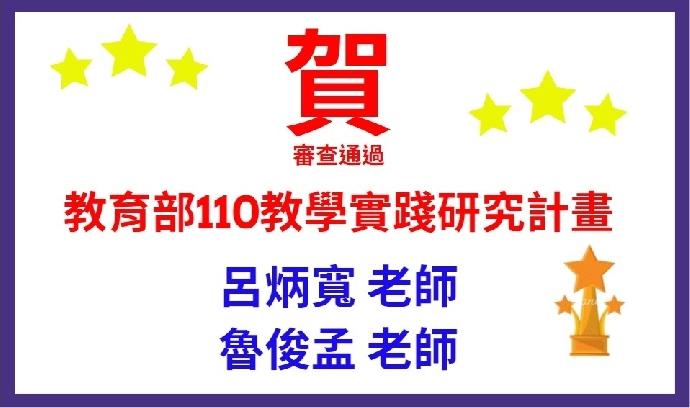 呂炳寬主任、魯俊孟老師獲教育部教學實踐研究計畫