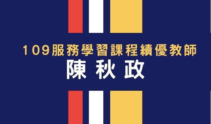 陳秋政老師獲本校109服務學習課程績優教師