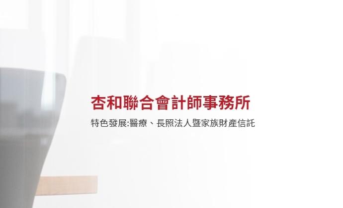 【徵才】杏和會計師事務所-管理部儲備幹部