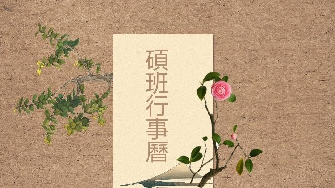 110學年碩班行事曆