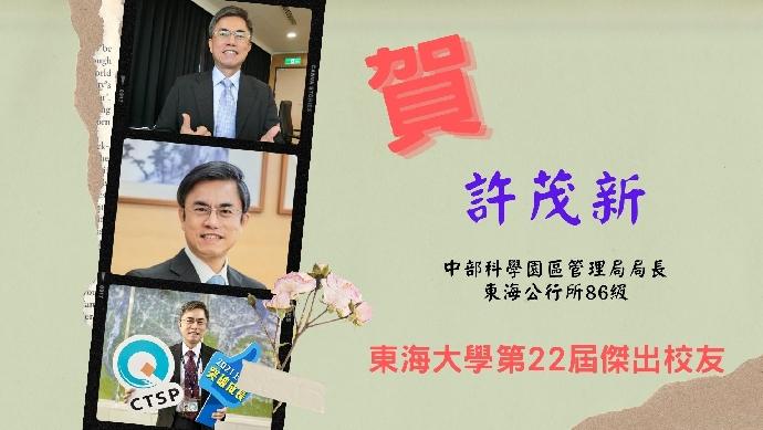 許茂新系友榮獲東海大學第22屆傑出校友